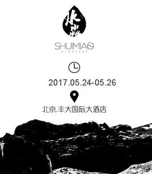 2017水淼冬季新品品鉴暨订货会 SHUIMIAO邀您见证