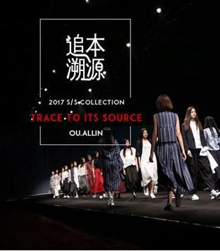 "OU-ALLIN""追本溯源""2017春夏新品发布会"