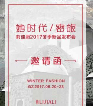 她时代/密旅 莉佳丽2017冬季新品发布会邀请函