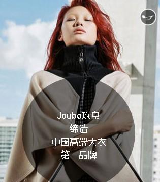 玖帛JOUBO女装2017秋冬新品大衣发布会与您相约上海