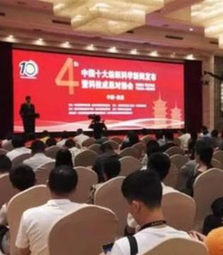 中国十大纺织科学新闻发布 满满一年的高科技