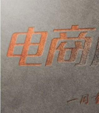 电商周报(6.19-6.25):阿里增持饿了么 飞牛优鲜将开业