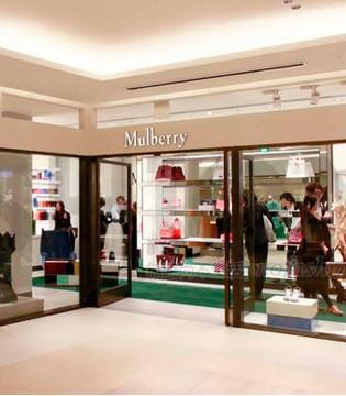 Mulberry与Onward开合资公司 取代原有的分销协议