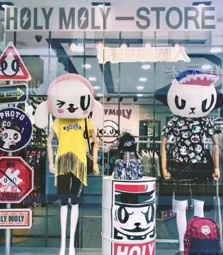 HOLYMOLY盐城市中茵海华广场店开业啦 打造潮流阵地