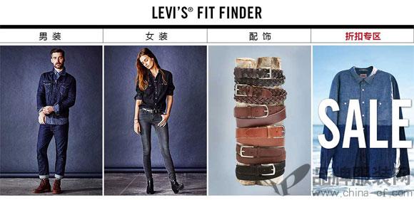 Levi's集团第二季度财报发布 女装业务连续八个季度增长