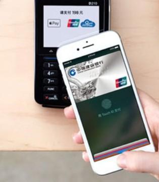 Apple Pay在华首次大规模补贴 最高五折