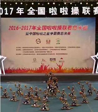 玛玛米雅恭喜跳跳豆在全国啦啦操联赛总决赛斩获佳绩