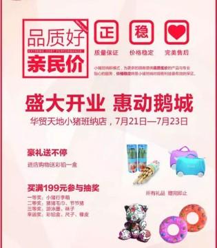 惠州华贸小猪班纳店盛大开业 暑假嗨启
