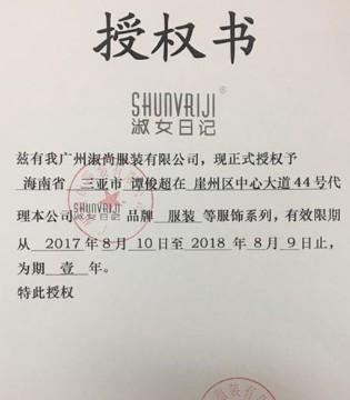 祝贺谭先生签约三亚市崖州区中心大道淑女日记专卖店!