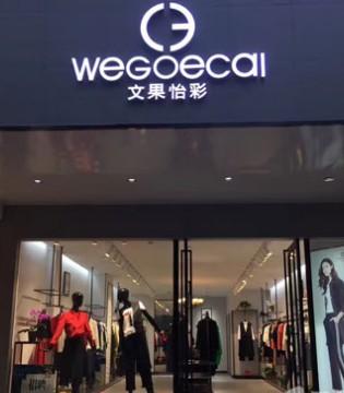 热烈祝贺文果怡彩郑州市区第一家直营店盛装开幕