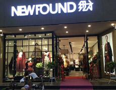 热烈祝贺NEWFOUND纽方河北石家庄桥西生活馆开张大吉!