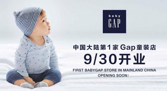 Gap大陆首家独立婴童装店将开业 听听Gap怎么说