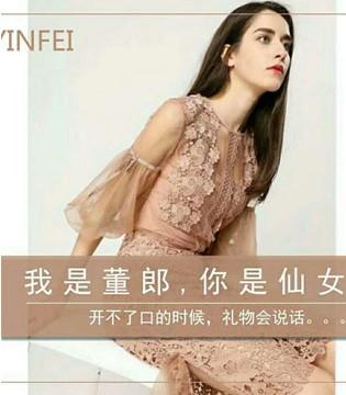 精诚携手创财富  祝贺合肥杨姐签约YINFEI音非女装