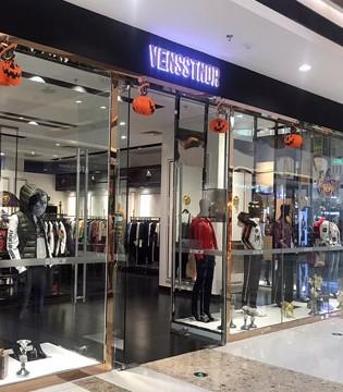 VENSSTNOR品牌辽阳万达购物中心店隆重开业 恭候光临
