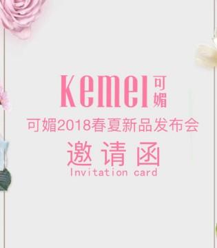 kenei・可媚2018春夏新品发布会邀请函