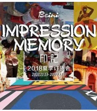 Beini印记 IMPRESSION MEMORY 2018夏季订货会