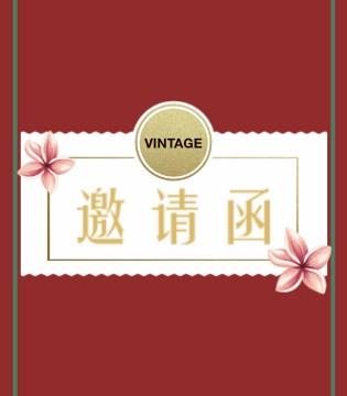 Vintage Flower古着花色2018春夏新品发布会邀请函