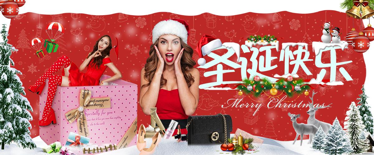 圣诞节 狂欢季 最美的系列中你才是主角