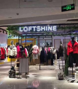 喜报 LOFT SHINE萧山银隆购物中心专厅即将华丽绽放