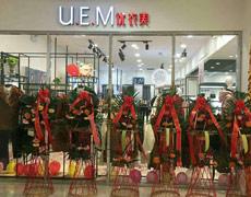 恭贺UEM优衣美泉州永春联营店开业 期待您的甄选