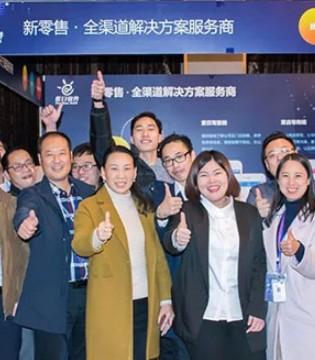 2018中国服装零售发展趋势论坛 紫日软件护航企业新零售战略