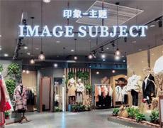 NEW STORE印象主题 福州王庄天虹店盛大开幕