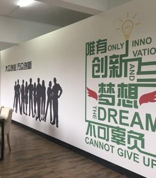 新申亚麻村 为创客们打造众创空间 创众梦