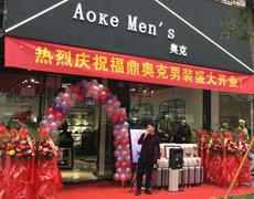 岁末年初迎新店 祝贺AOKE MEN'S品牌福建福鼎店开业