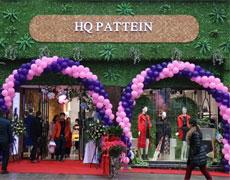 HQ PATTEIN 新店开不停 贵州遵义店隆重启幕