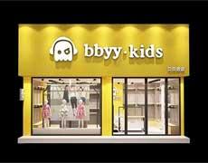 云南玉溪贝贝依依bbyy・kids新店开业免费送礼