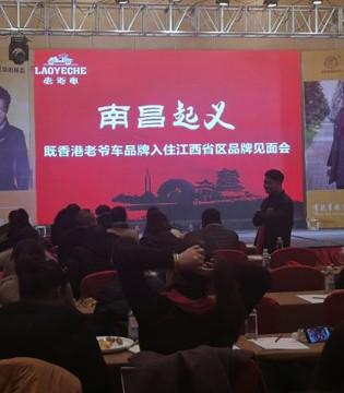 热烈祝贺香港老爷车品牌进驻江西省区品牌见面会成功举办