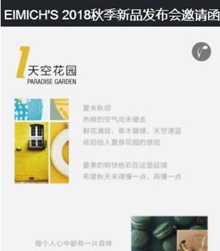 艾蜜雪2018秋季新品发布会将于1月17日在杭州隆重召开