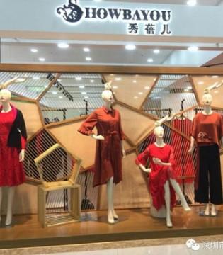 热烈庆祝天津老家乐商场秀蓓儿专柜隆重开业