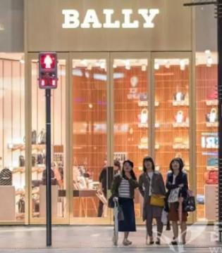 国内多个集团竞购奢侈品牌Bally 山东如意、赫美入局