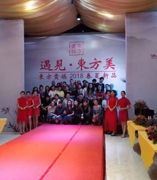 旗袍设计师品牌东方贵族携全体员工祝您狗年大吉 新春快乐