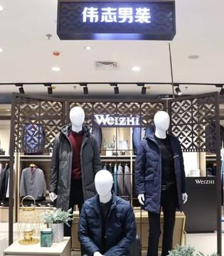 伟志男装 重庆、西安、南昌店强势亮相