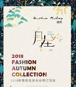 迪斯廷凯2018秋季新品发布会 邀您来看艺术大赏