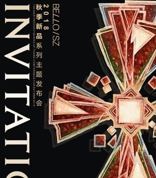有界无限 意识空间 BELLO/SZ 2018秋季新品发布会