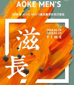 AOKE MEN'S奥克2018夏季补充订货会邀请函