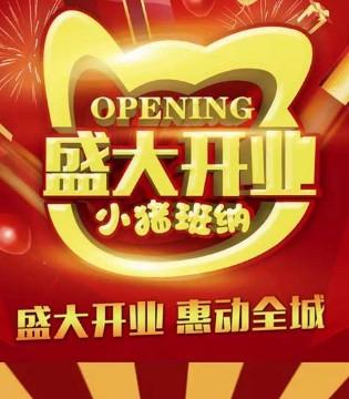 常山东方商厦小猪班纳店盛大开业 羽绒服低至99元