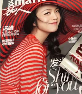 传海澜之家有意竞购《Marie Claire嘉人》杂志中国业务