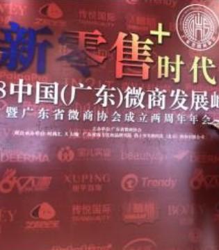 三界养生受邀出席全球微商时尚大咖盛典