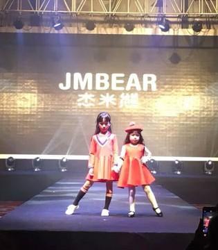"""""""焕新""""杰米熊2018秋季新品订货会在福建总部隆重举行"""