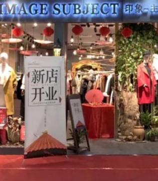 NEW STORE 印象主题光山日升广场店盛大开幕
