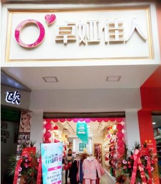 卓娅佳人湖北黄州考鹏街店隆重开业 新年又掀开业热潮