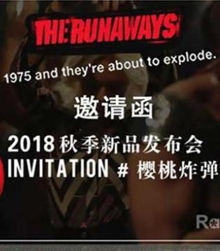 RABIYI洛呗一女装2018秋季新品发布会邀请函·樱桃炸弹