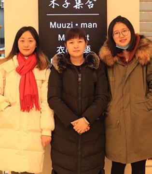 木子MUUZI品牌祝所有员工及新老客户2018新年快乐