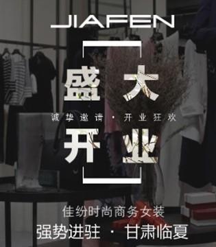 佳纷JIANFEN 甘肃临夏店铺盛大开业