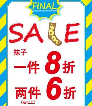 tutuanna Final Sale 还在养蛙蛙?年末折扣不约一波
