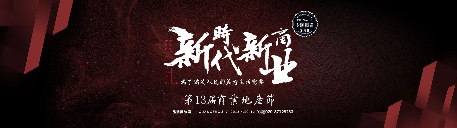第13届中国商业地产节
